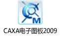 CAXA电子图板2009 绿色版