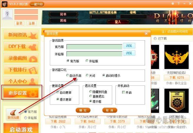 CF越光宝盒3.1.5官方版_wishdown.com