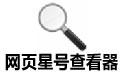 网页星号查看器 V1.7 官方最新版