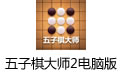 五子棋大师2电脑版 最新版