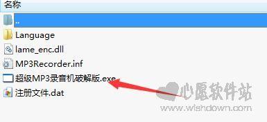 超级MP3录音机v2.0.13.1绿色免费版_wishdown.com
