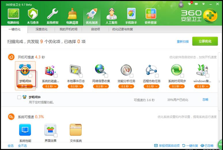 梦畅电脑闹钟v10.0.0.1 官方绿色版_wishdown.com