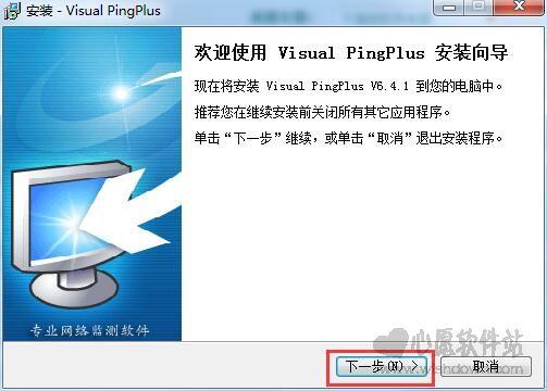 Visual PingPlus_网络拓扑图制作软件v6.4.1 中文免费版_wishdown.com