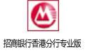 招商銀行香港分行專業版 v4.2.0.4官方版