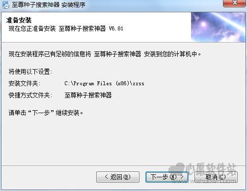 至尊种子搜索神器v6.95免费版_wishdown.com