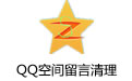 QQ空间留言清理助手2018 2.0最新版