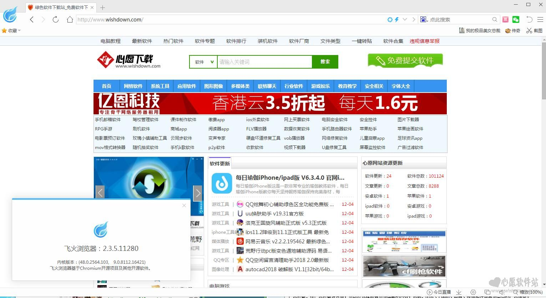 飞火浏览器 v2.3.5.11280官方版