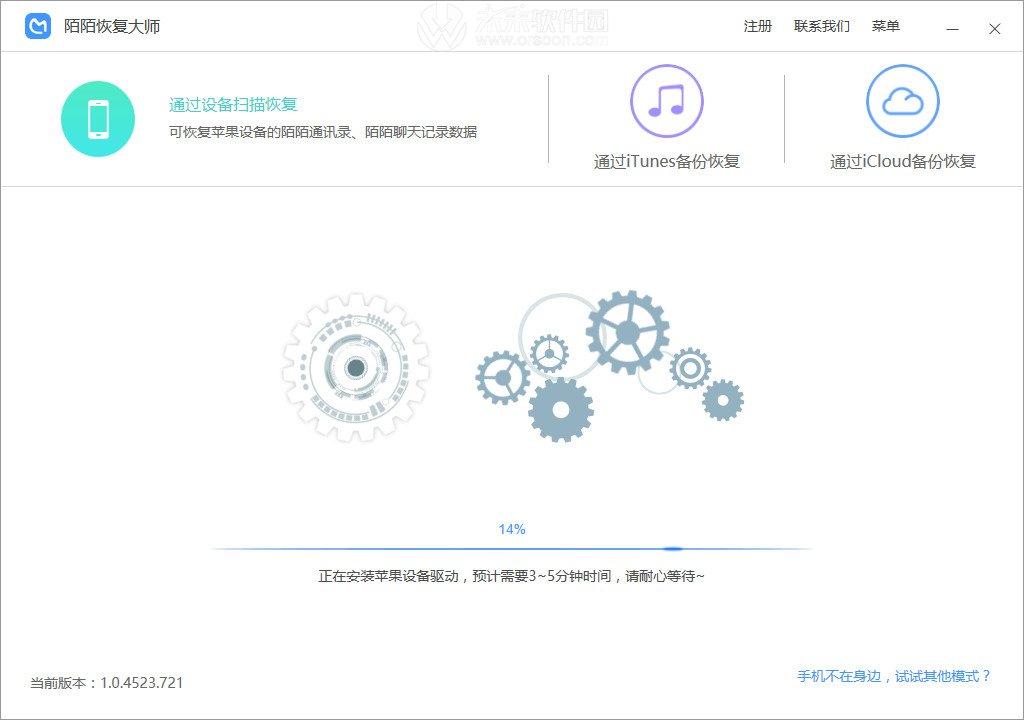 苹果万能数据恢复工具 【苹果万能数据恢复工具】v1.0.452最新版