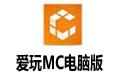 爱玩MC电脑版 官方最新版v1.9.1.61207