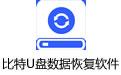 比特U盘数据恢复软件 v6.4.2官方版
