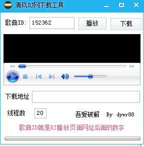清风DJ网下载软件 3.5.0官方版【音乐下载器软件】