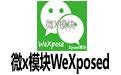 微x??�WeXposed 1.18 安卓微信必�渖衿�