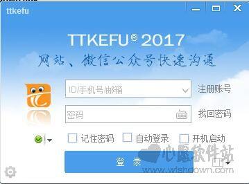 TTKEFU(在线客服系统)v2.5.7官方版_wishdown.com