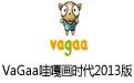 VaGaa哇嘎画时代2013版 2.6.7.7加强版