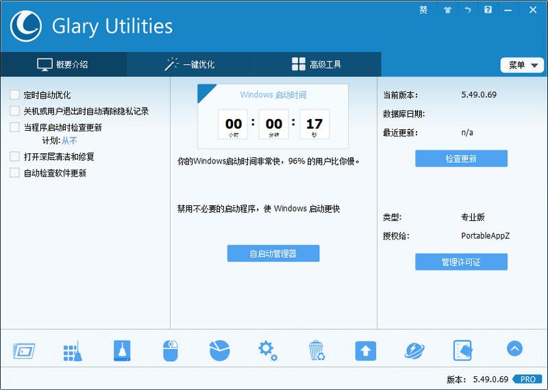 Glary Utilities pro(系统维护军刀) V5.89.0.110多语免费版