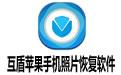 互盾苹果手机照片恢复软件 【照片恢复利器】v2.4 最新版