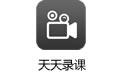 天天录课(在线课程录制软件) v1.6.0.70官方版