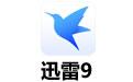 迅雷9 v9.1.48.1046 正式版去广告绿色特别版