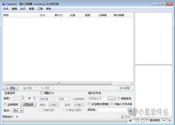 Caesium(图片大小处理软件)V1.7.0 多语免费版_wishdown.com