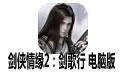 剑侠情缘2:剑歌行 电脑版 v1.0