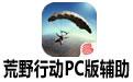 荒野行动PC版遁地辅助 v1.0 免费版