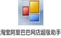 淘宝阿里巴巴网店超级助手 V1.4 免费版