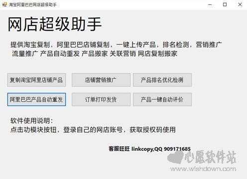 淘宝阿里巴巴网店超级助手V1.4 免费版_wishdown.com