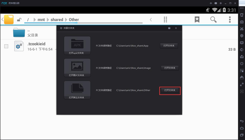 如何将模拟器内的文件导出来_wishdown.com