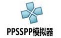 PPSSPP模拟器 v1.6.3中文PC版