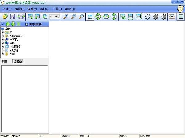 CoolView(图像浏览工具) v2.6绿色版