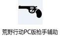 荒野行动PC版枪手辅助 v1.5最新版