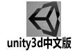 unity3d中文版 中文完美破解版