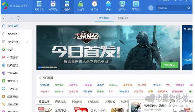 腾讯应用宝电脑版 5.8.1.5179官方版