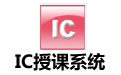 IC授课系统 v7.1.0.0官方版