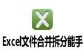 Excel文件合并拆分能手 v5.2 官方版