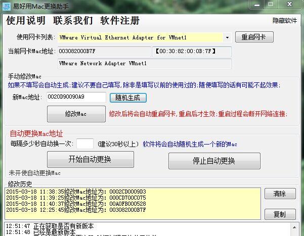易换通网卡Mac地址更换助手V1.6.0.0最新版_wishdown.com