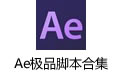 Ae极品脚本合集 最新中文版