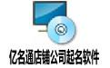 亿名通店铺公司起名软件 V1.8.0.0最新版