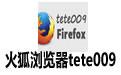 火狐浏览器tete009 v57.0.1 正式版