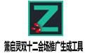 箫启灵双十二会场推广生成工具 V2.0 绿色免费版