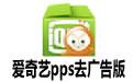 爱奇艺pps去广告版 V6.2.57.5283 去广告优化版