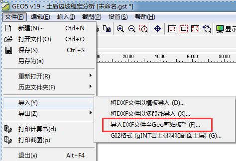 GEO5中的模块数据共享功能——Geo剪贴板(下)_wishdown.com