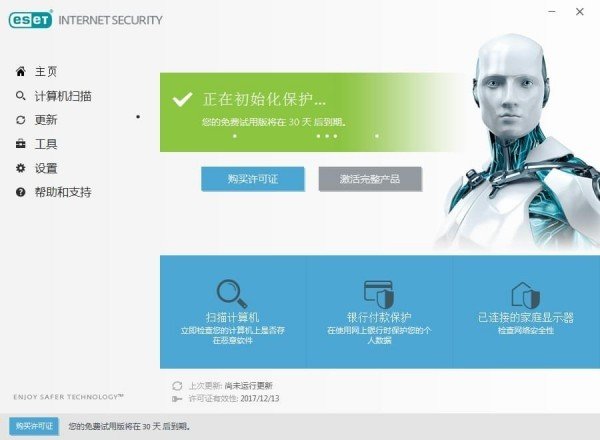 ESET Internet Security 杀毒软件 v11.0.154.0官方版