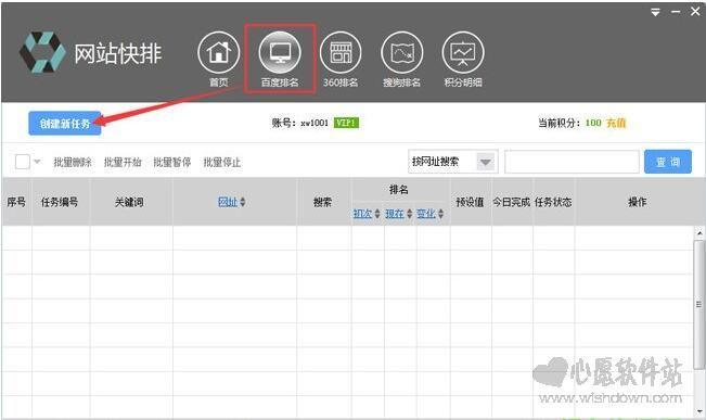 网站快排自动刷排名 v1.0.0.4 最新版