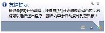 截图语音翻译软件 v1.0免费版