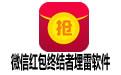 微信红包终结者埋雷软件 免授权版v4.0