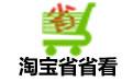 淘宝省省看 V2.0 绿色版【淘宝省钱利器】