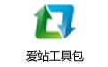 爱站工具包(爱站seo工具包) v1.11.8.0 官方版
