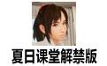 夏日课堂解禁版 中文免安装硬盘版