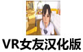 VR女友漢化版 V3.0 免費中文版
